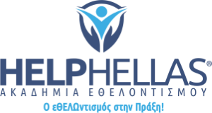 helphellas.gr_logo-original